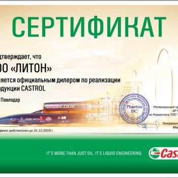 2019 сертификат CASTROL