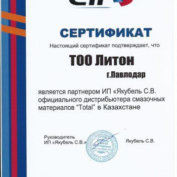 2019 сертификат ELF