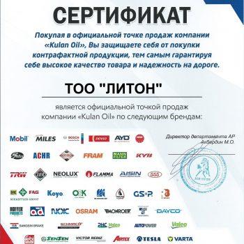 2019 сертификат KULAN