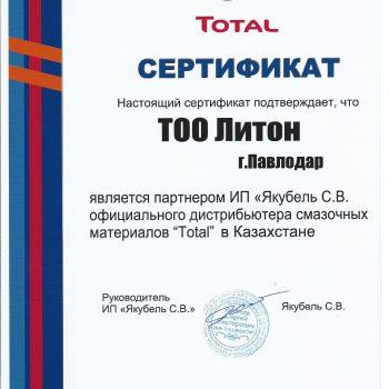 2019 сертификат TOTAL