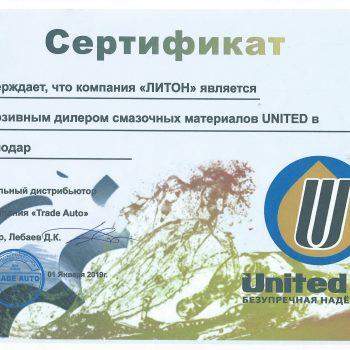 2019 сертификат UNITED OIL