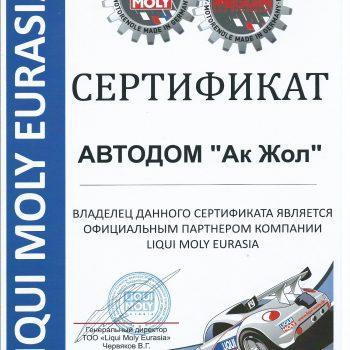 2020 сертификат LIQUI MOLY