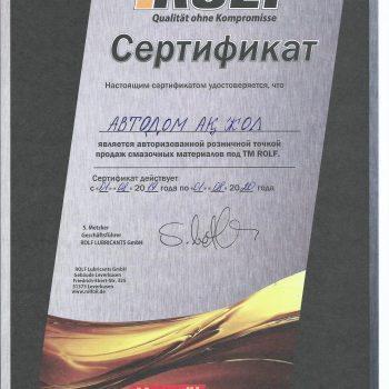 2020 сертификат ROLF