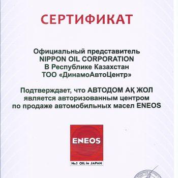 2020 сертификат SHELL