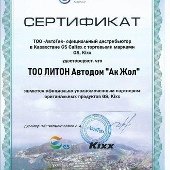 2022 сертификат KIXX