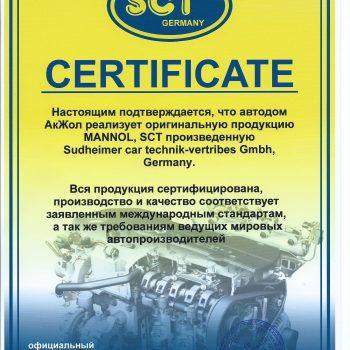 2022 сертификат MANNOL