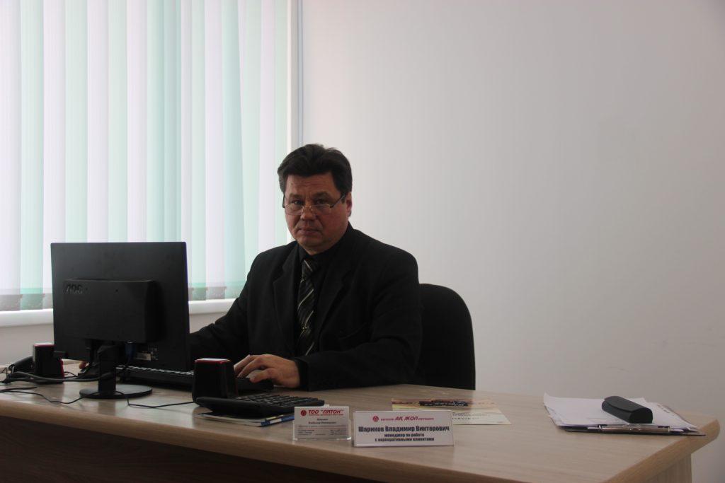 Автодом Ак Жол менеджер по работе с корпоративными клиентами Шариков В.В.