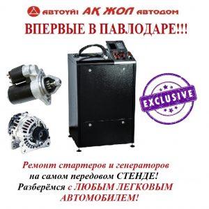Ак Жол стенд по ремонту генераторов и стартеров