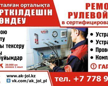 Ак Жол ремонтрулевых реек