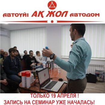 Ак Жол запись на семинар