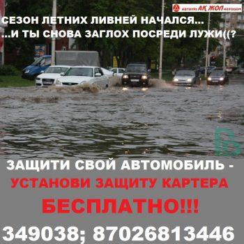 АК ЖОЛ ЗАЩИТА КАРТЕРА