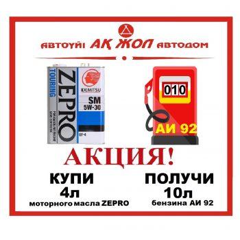Ак Жол бензин в подарок ZEPRO