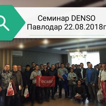DENSO семинар 22 августа 2018. г.Павлодар