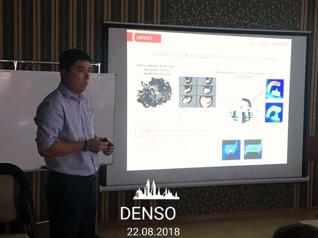 DENSO семинар август 2018