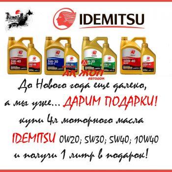 IDEMITSU 4+1